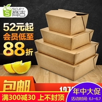 Shangji disposable kraft paper box fruit box takeaway lunch box salad box rectangular packing cassette lid lunch box
