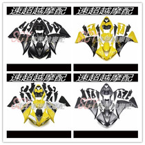 Applicable to Yamaha R1 09 10 11 12 years full car shell full car plate full car shield Guide cover
