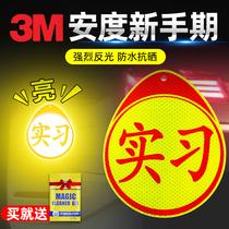 3M internship sticker magnetic suction logo car sticker novice road female driver period reflective stickers waterproof creative car
