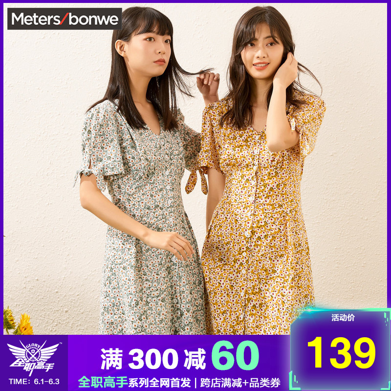 Metersbonwe French dress women 2020 summer new fashion bow temperament Floral Dress