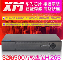 Heise 32 Road 5 million 1080P Network NVR Hard Disk Video Recorder H.265 Xiongmai XMEYE Monitoring Eye Double Disk