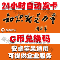 Automatic 髮 G Coin G 600 300 G Coin Annual Card Official Redemption Code Recharge