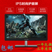 HD perfect 17/19/20/22/24/27 inch LCD monitor desktop computer IPS screen HDMI