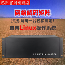 4K high-definition network Matrix decoding Matrix support Hikvision Dahua HDMI interface 4 6 8 9 screen