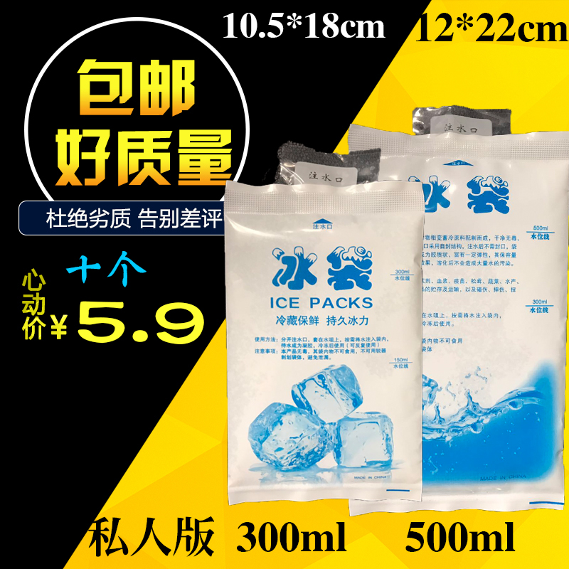 Water-filled ice bag 300ml/500ml fresh seafood refrigeration and cooling ice bag insulation bag for postage