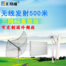 High-power mobile signal enhancement amplifier Mountain mobile Unicom Telecom outdoor three-network 4g expansion repeater