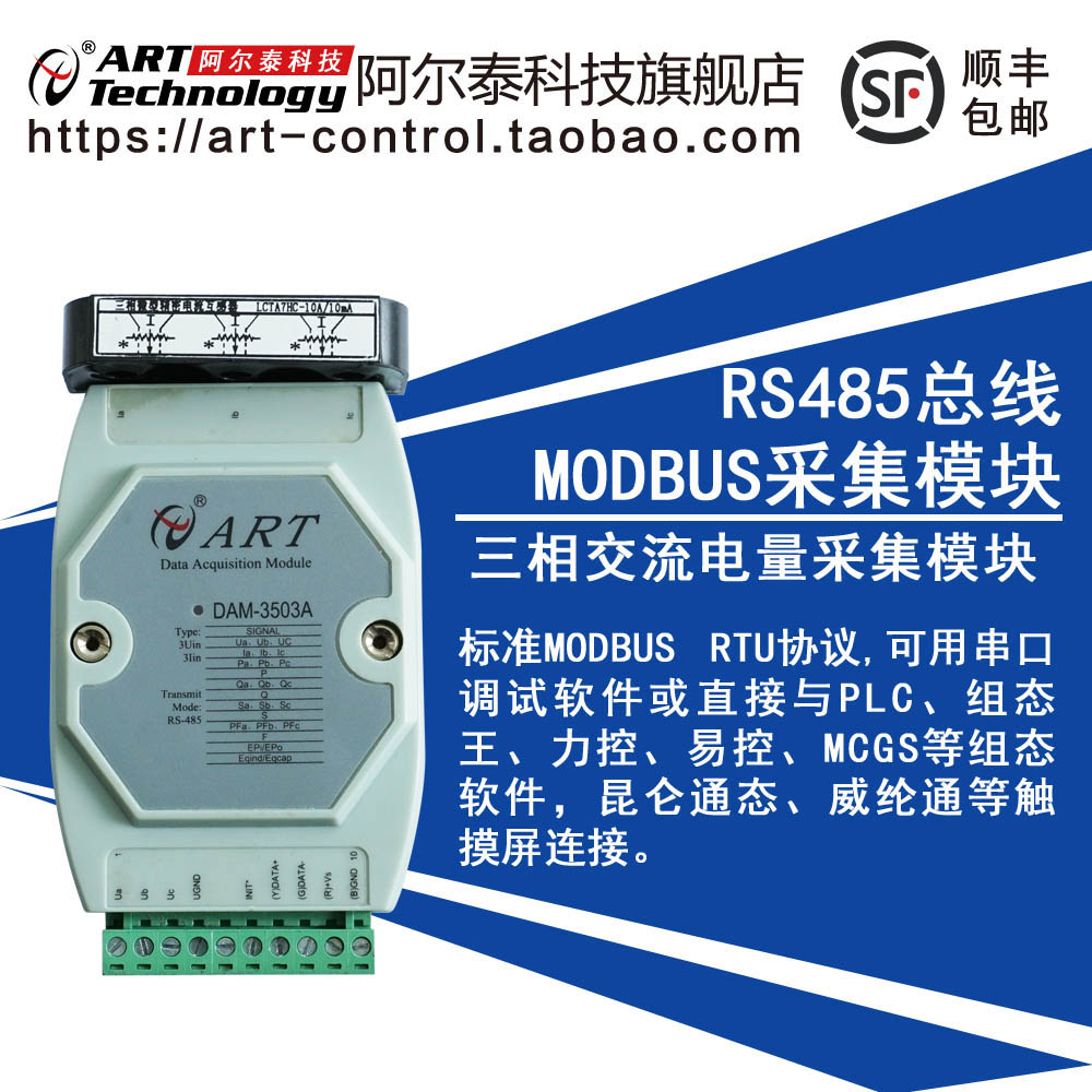 Three-phase four-wire power acquisition module AC acquisition DAM3507/DAM3503A Beijing Altai Technology