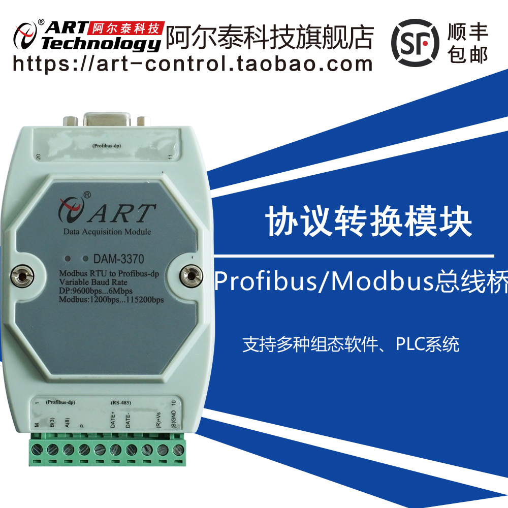Profibus to Modbus Conversion Module DAM-3370 DAM-3370S Altai Technology