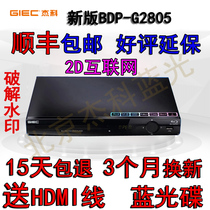 GIEC/Jacob BDP-G2805 Network Blu-ray Player Machine Mute Decoding DVD Driver Area