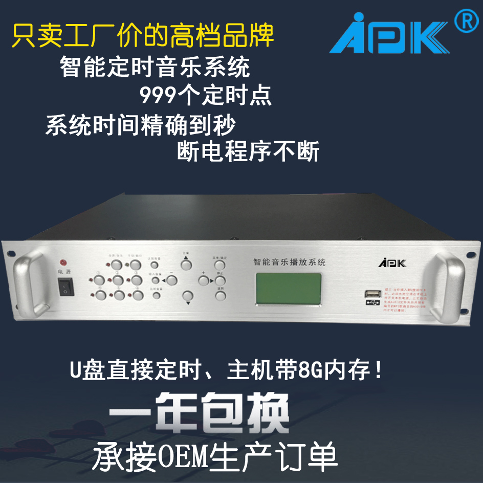 APK Manufacturer Shipping Bell Music Instrument Intelligent Music Player  Campus Broadcast System Host 8G Memory