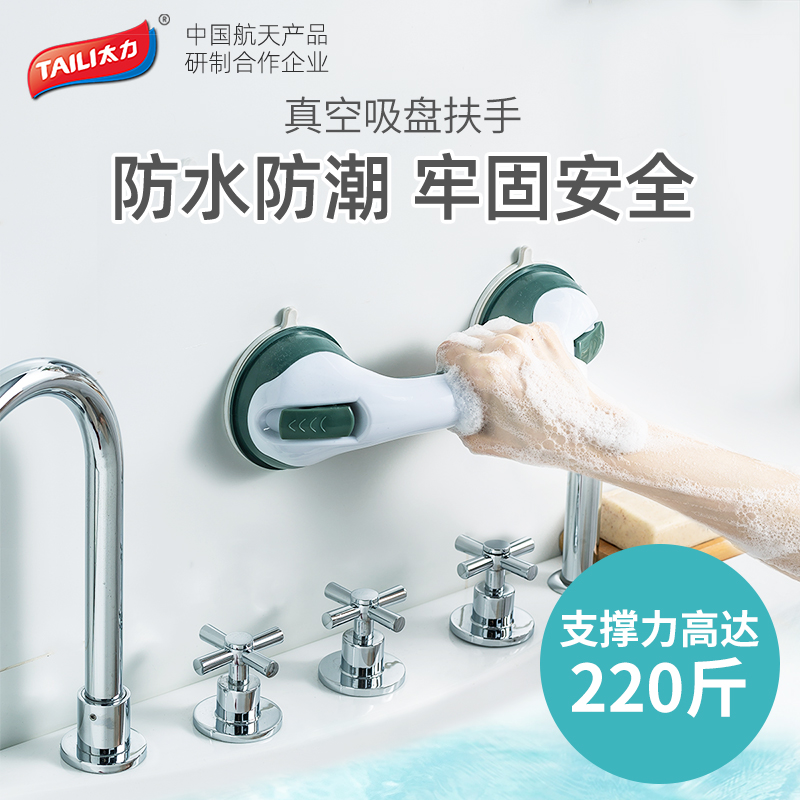Taili bathroom handrails hole-free dressing room toilet safely hand-held up the elderly toilet anti-slip railings with physical and mental disabilities