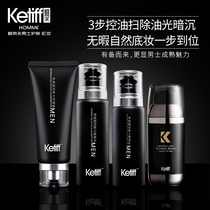 Curtif Mens Hydrating cream Skin care products Set Mens Facial Cleanser Water milk Three full sets