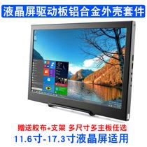 笔记本屏幕DIY改装便携式液晶显示器驱动板外壳套件扩展分屏副屏
