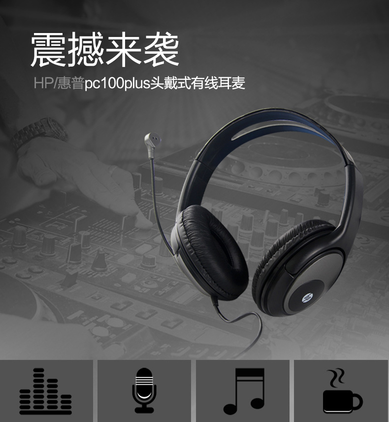 HP/HP pc100plus headset headset headset computer voice headset laptop headset hp