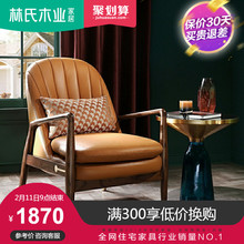 Lynn's Wood Industry Nordic Luxury Leather Single Sofa Chair Living Room Single Chair Solid Wood Bedroom Leisure Chair RBG2Q