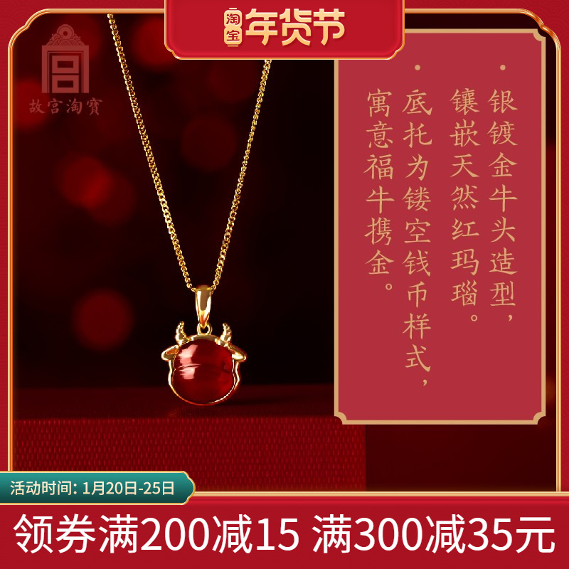 The official flagship store website of the Official Flagship Store of the Forbidden City Taobao Bull Year Red Agate Necklace Wen Created Birthday New Year Gift