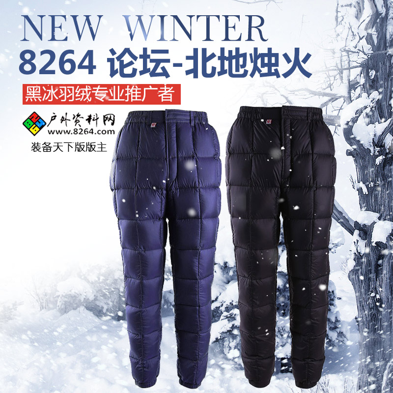 8264 - 19 Aurora 200 outdoor skiing thick down trousers for parents with trouser pockets at home