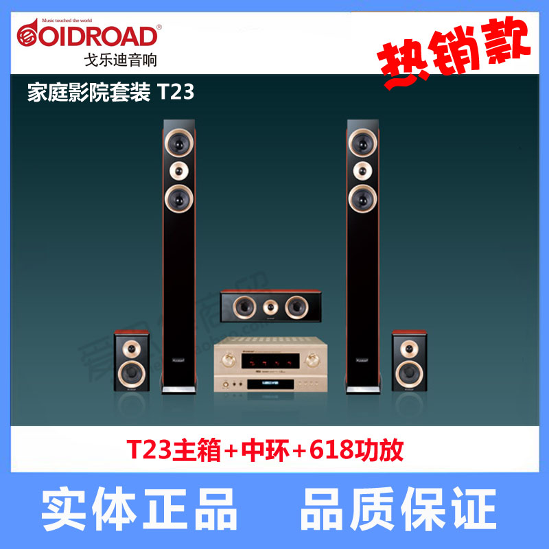 5.1 Channel Home Theater HIFI Tube Power Amplifier TV Karaok Audio Box T23