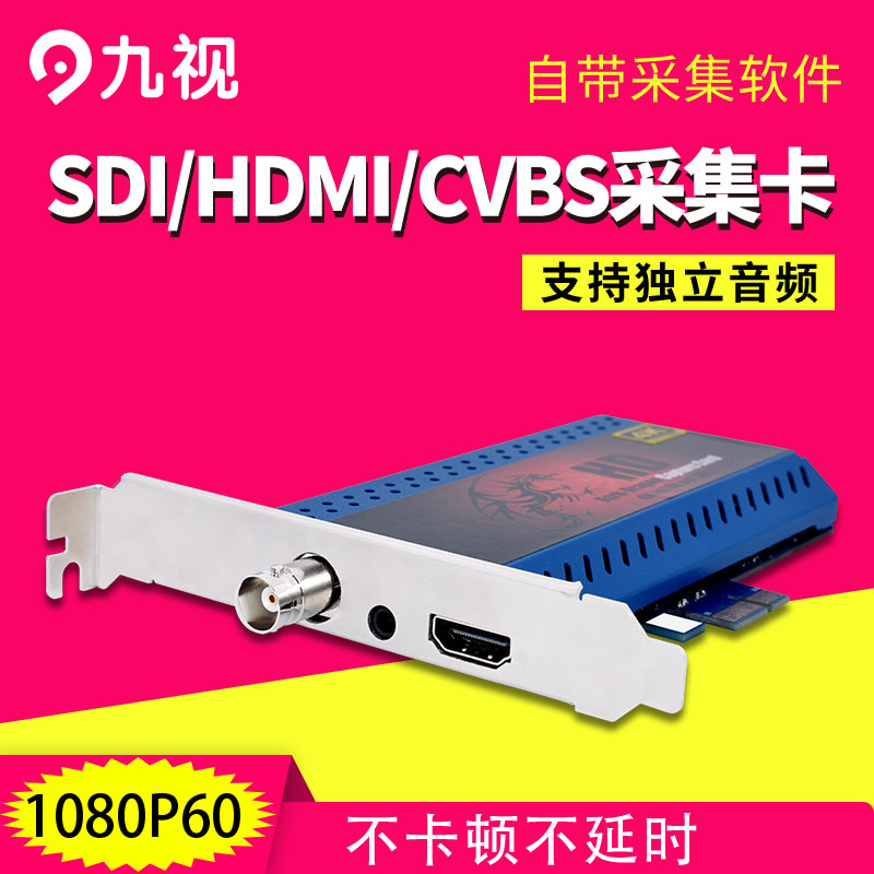Jiuxi JS3322 High Definition PCIE Built-in DVI/HDMI/SDI/AV Acquisition Card Video Conference Live Medical Service