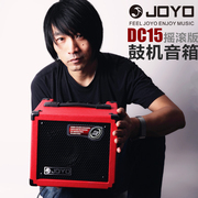 Le Le JOYO DC-15 DC30 mini digital electric guitar speaker drum with a drum machine with a revolver of the effect of DC15