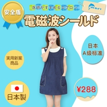 Japanese radiation protection clothing, maternity dress, genuine apron, dress, pregnancy, work clothes, wearing computer proof seasons.