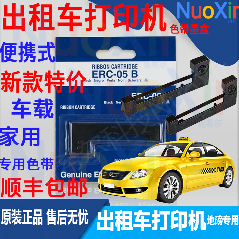 Small taxi ticketing machine portable needle universal ribbon micro handheld taxi meter special