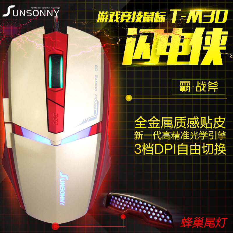 Sunsonny T-M30 laptop USB wired mouse cf lol eat chicken esports game lighting backlight
