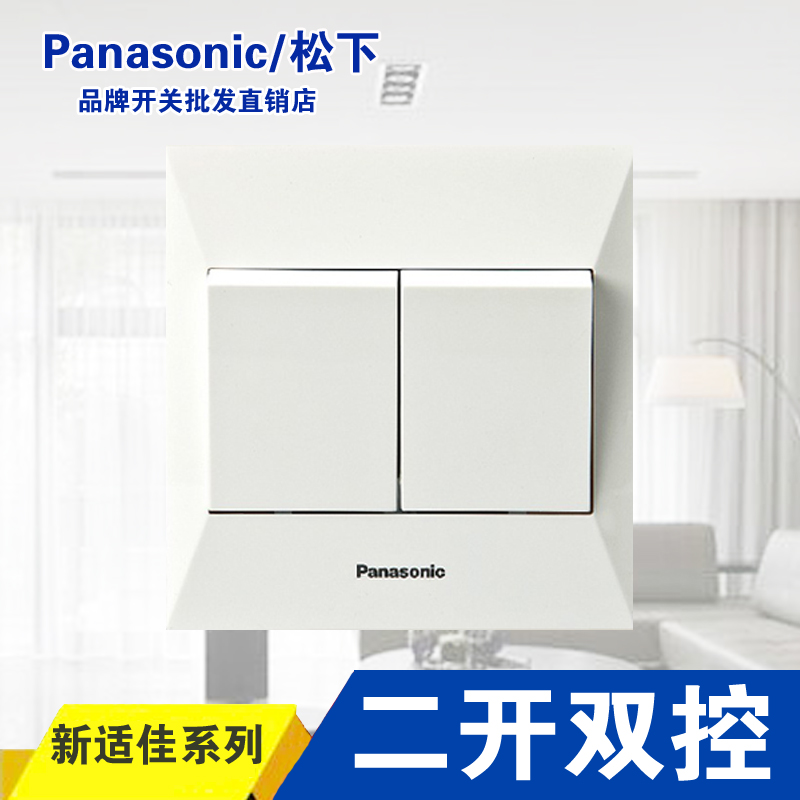 Panasonic switch socket genuine Panasonic switch socket new suitable series two open dual control WMY504