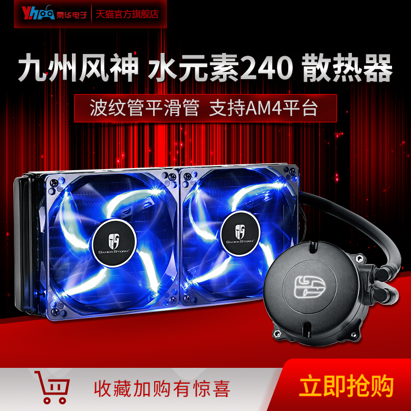 Jiuzhou Fengshen Water Element 120 240RGB Desktop Computer Integrated Water Cooled Radiator Shenguang Synchronization