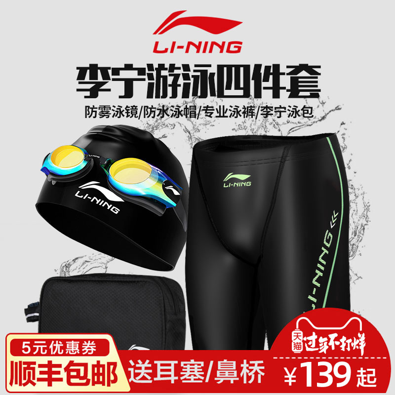 Li Ning swimming suit men's swimming trunks five points professional adult suit swimming equipment men's embarrassing suit hot spring