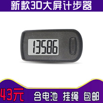 The new big word 3D electronic single function pedometer running walking game elderly and children Sports easy to remember the number of steps