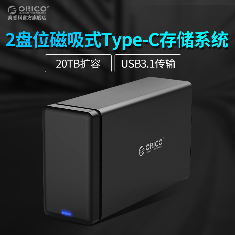 ORICO Type-C hard disk storage system desktop computer hard disk box 3.5 inch cabinet multi-disk support 10T