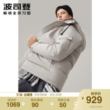 Air warm series bosden new men's short work clothes thermal down jacket b90141023
