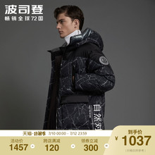 Bosden new down jacket men's middle and long winter thickened warm and cold proof coat tide b90142343