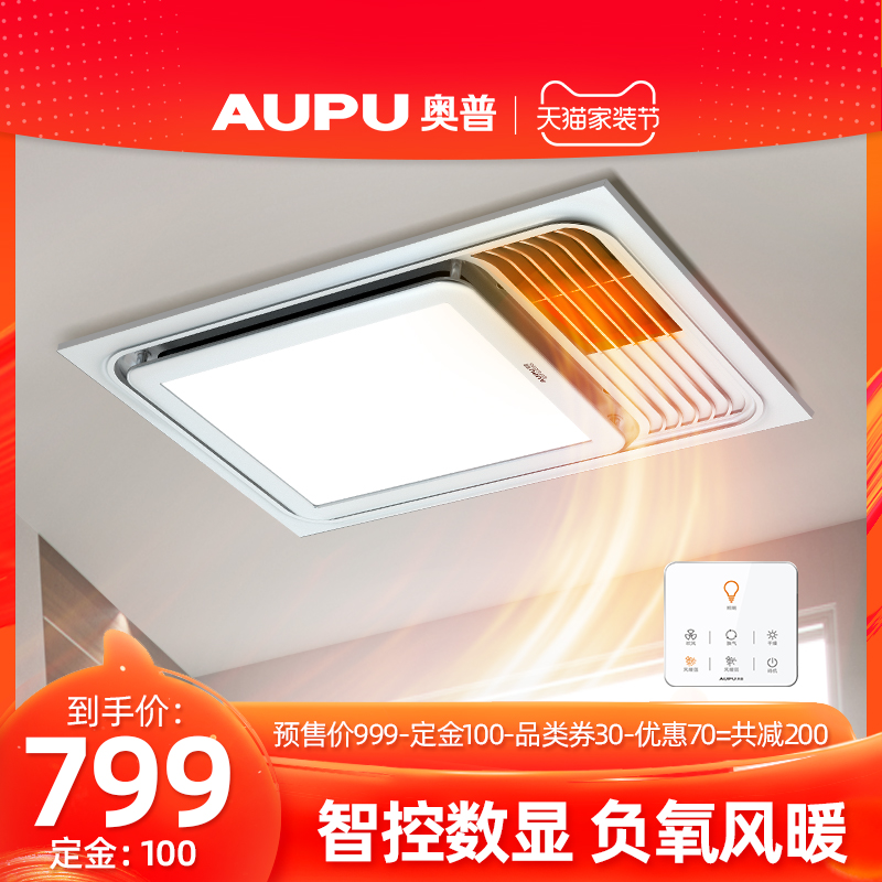 Opp Bath Lamp Integrated ceiling toilet heating household heater ultra-thin three-in-one wind Bath 5220