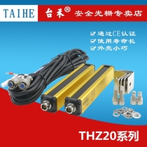 Taihe Light Curtain THZ4020 Safety Grating Sensor Infrared Photoelectric Punch Press Protects Infrared Counter-fire Detector