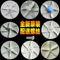 Convient pour Midea petit cygne machine à laver automatique poulie accessoires collection complète châssis platine vinyle poulie dorigine cm