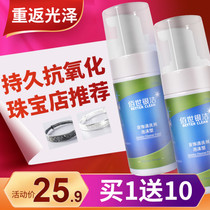 Wipe silver cloth Wash silver water Wipe silver rod wash gold and silver jewelry special water jewelry cleaning does not hurt silver 925 silverware cleaning agent