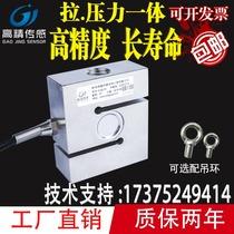 高精度S型称重传感器重量重力秤拉压力传感器压机电缸料斗搅拌站