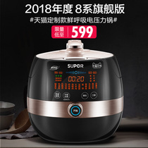 Supor 8166q intelligent electric pressure cooker 5L home Ball kettle double bile rice cooker automatic authentic