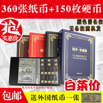 Coin collection book Banknote collection book Zodiac coin Commemorative banknote Commemorative coin Coin protection book Large capacity RMB