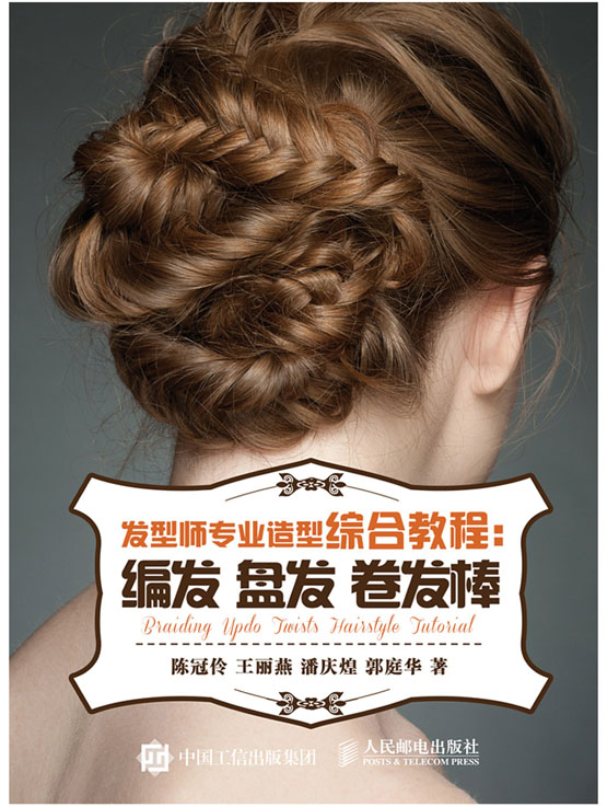 Hair stylist professional styling comprehensive tutorial braided hair curling hair styling book hairdressing