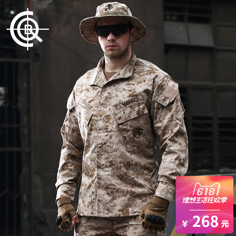 CQB Desert Digital Camouflage Suit MCCUU Marine Corps Suit Regular Camouflage Set Men's Camouflage