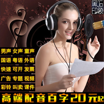 Artificial voice-over recording of advertising words audio production feature film voice recording announcer activity called sale