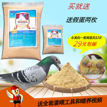 Pigeon milk powder, pigeon grain feed, turtledove pigeon feeding artificial feeding supplementary feeding 3.7 days