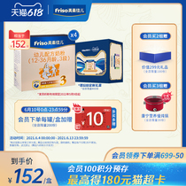 (618 Lok Life Day) FRISO Friso baby milk powder imported from Holland original package 3 segments 1200g*4 boxes