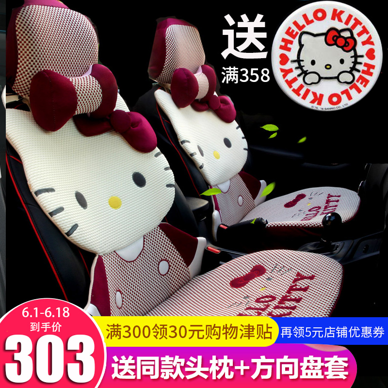 Hello Kitty Car Seat Cover Kt Female Cartoon Summer Ice Silk Mat Four Seasons Universal