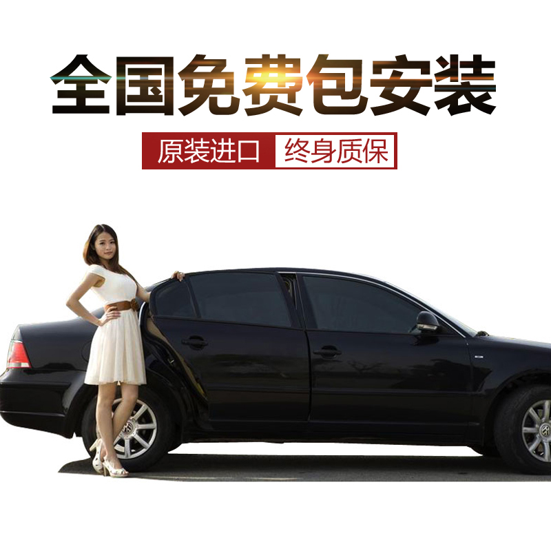 Buick Yinglang Kaiyue Junwei Junyue Weilang car foil full car film sun insulation explosion-proof front glass film