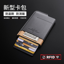 Metal wallet pocket card bag man shielded RFID anti-theft brush anti-magnetic NFC ultra-thin man credit bank simplicity