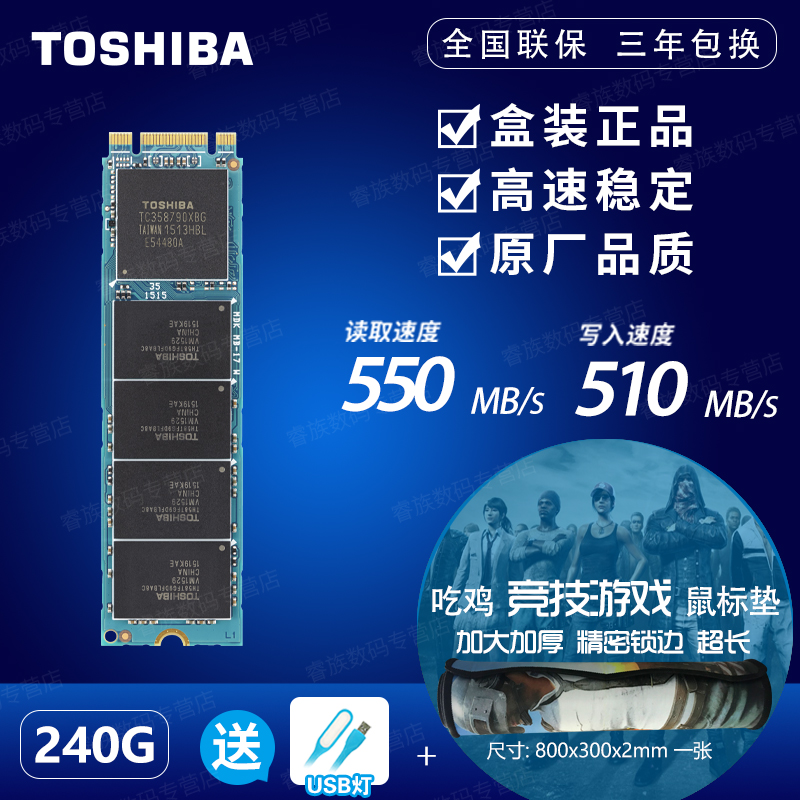 Toshiba/Toshiba Q200 EX M.2 SSD Hard Drive NGFF 240G Solid State Drive Non-256G